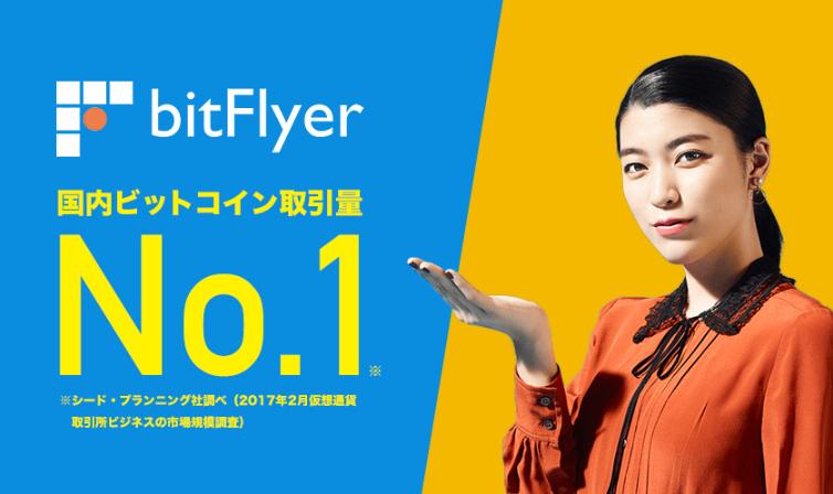 オンカジ決済で有利!bitFlyer(ビットフライヤー)の口座開設方法