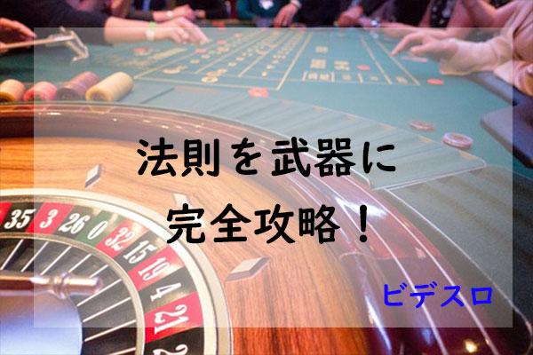ルーレットの一点賭けはあり?無し?効果的な賭け方について詳しく解説!
