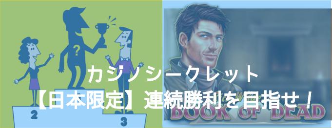 【3月3日まで】日本限定!カジノシークレット『連続勝利トーナメント』開催中!