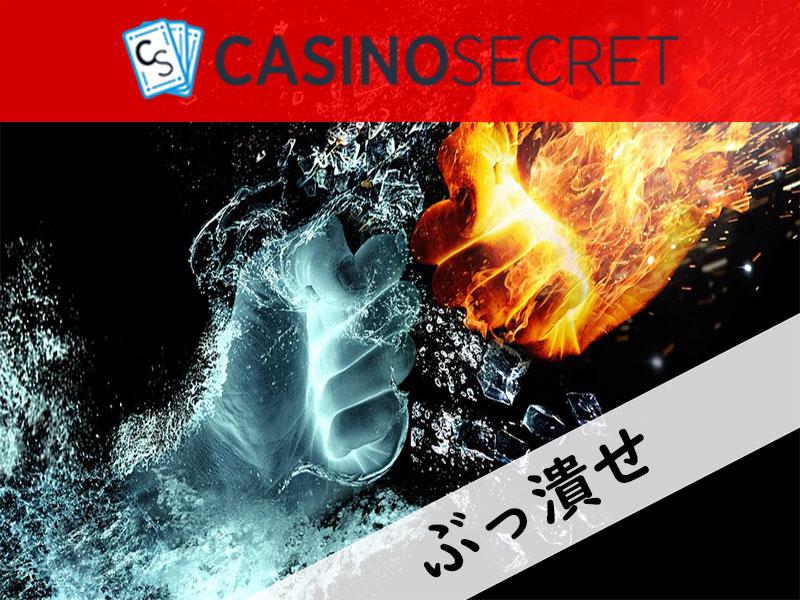 カジノシークレットで勝てない時の5つの攻略法