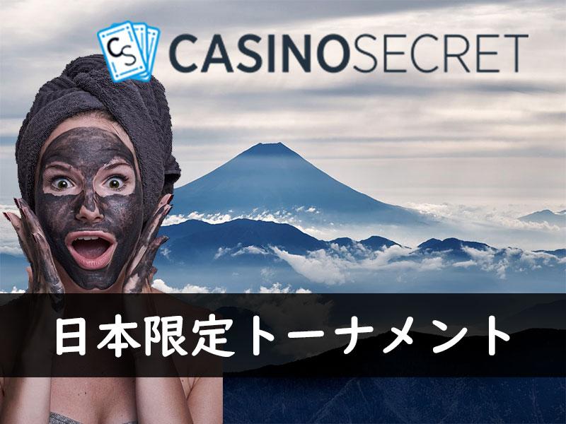 2019年キャッシュバックが最強なオンラインカジノはカジノシークレットで決まり