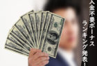 カジノシークレットの入金不要ボーナスについて詳しく調べてみた!
