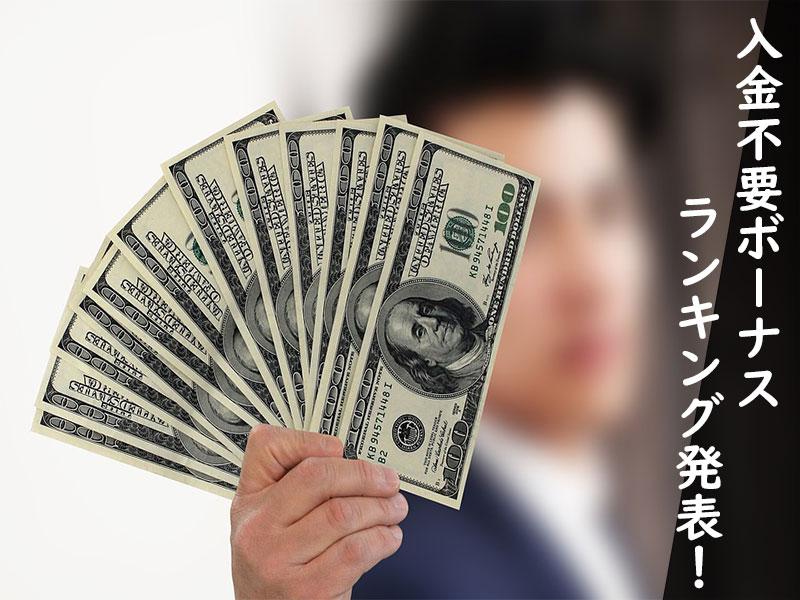 オンラインカジノ各社比較!入金不要ボーナス攻略ガイド。最も熱いカジノは○○!!