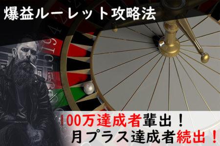 爆益ルーレット攻略ロジック最終形態(ver2.2)期間限定公開!!