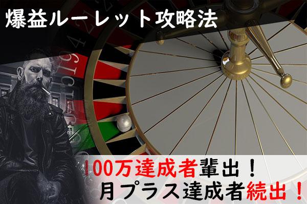 爆益ルーレット攻略ロジック(ver1/ver2.1)期間限定公開!!