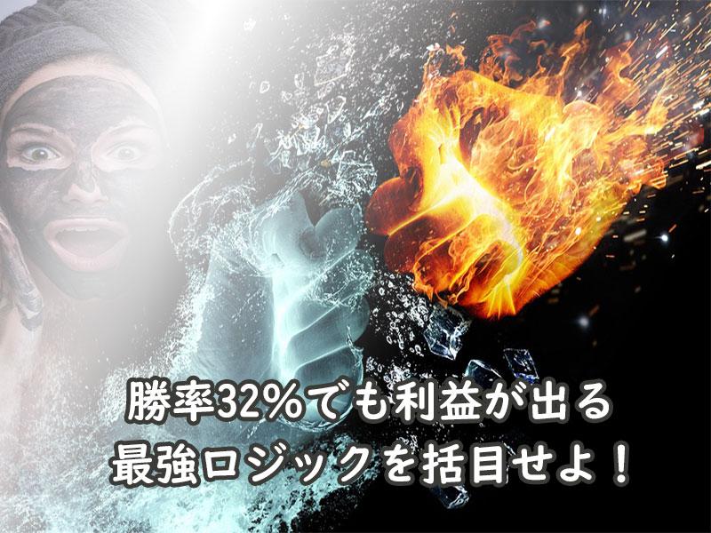 バカラ攻略!【最強ロジック)勝率32%でも利益を出せるベッティング