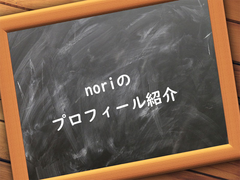 noriプロフィール
