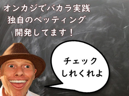 オンラインカジノ!バカラ実践攻略日記