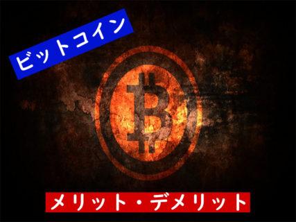 オンラインカジノでビットコイン入出金があると便利なのか?