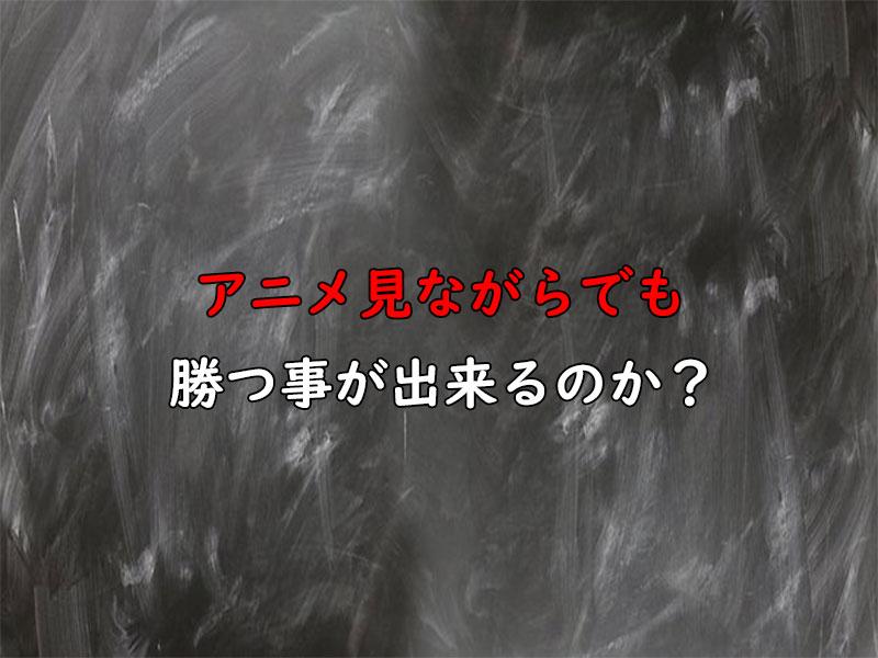 【バカラ攻略】アニメ見ながらでも余裕の勝利