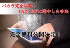 【1万⇒165万達成】低資金からでも戦えるバカラベッティング手法公開!