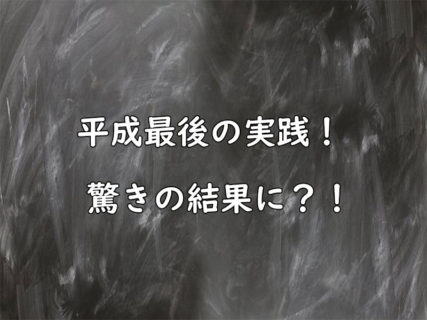 平成最後のバカラ実践!驚きの結末・・・