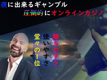 夜出来るおすすめのギャンブルはオンラインカジノで決まり!