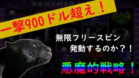 ビデオスロット PANTHER MOON(パンサームーン)実践で高額配当!