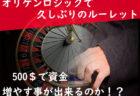 ベラジョンカジノのボーナスはいらない?!オンカジヘビーユーザーが教える方法は1つ