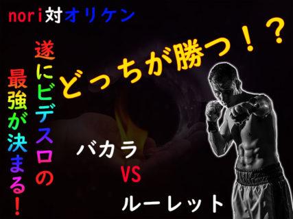 驚愕の結果!!!nori対オリケンのギャンブル対決!!!
