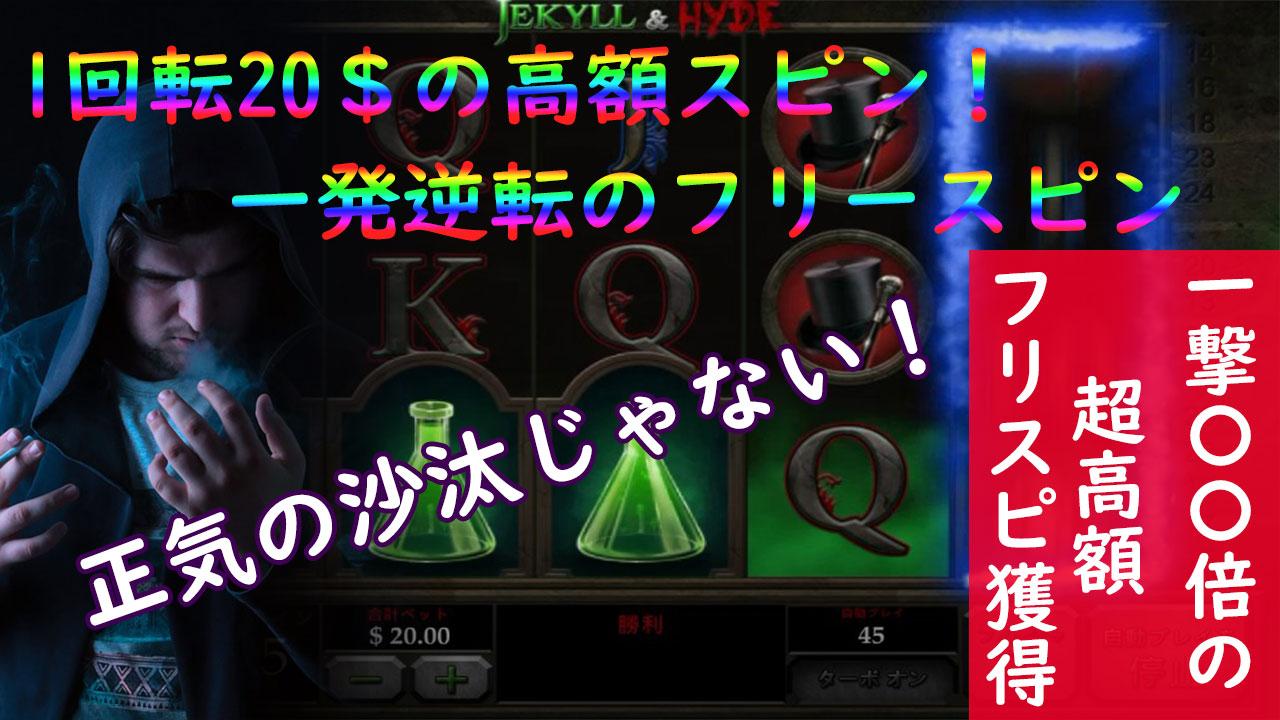 JEKYLL&HYDE 1回転20$の超額スピン!フリースピン獲得の先に〇〇〇!!!