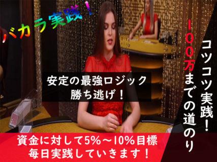バカラ攻略実践!短時間で7000円の利益!
