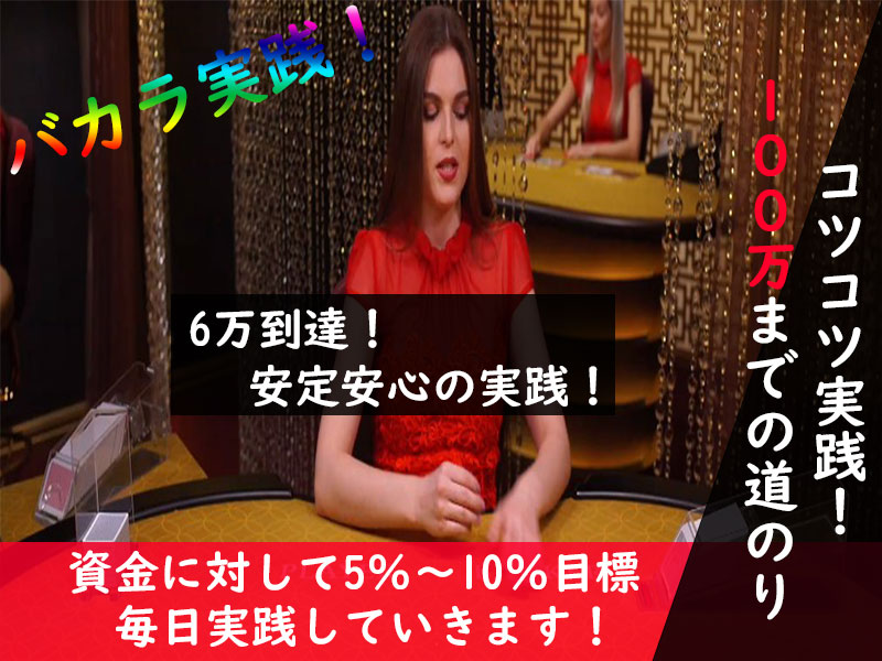 今日も朝からバカラ実践!時給10000円は楽勝?!