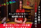 オリケンロジックVER2.1で荒稼ぎ者出現!!オリケンの立場危うし!!