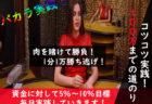 ルーレット攻略実践記第12話 新ロジック検証!