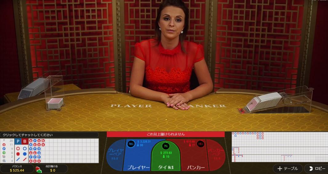 カジノ ユニーク