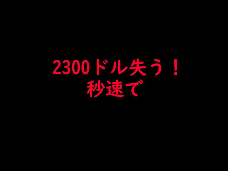 悲報!一晩で2300ドルを失った男(nori)の物語!