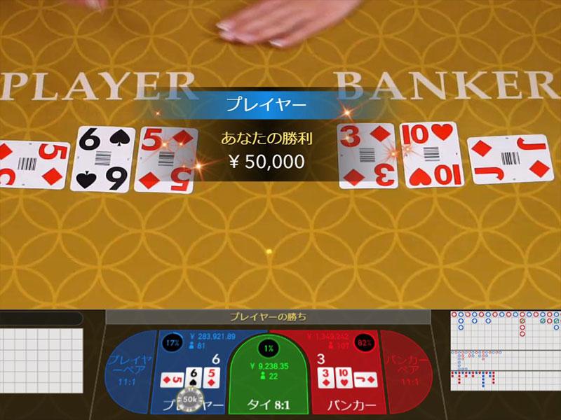 バカラ実践!時にはギャンブルも必要なのか!?