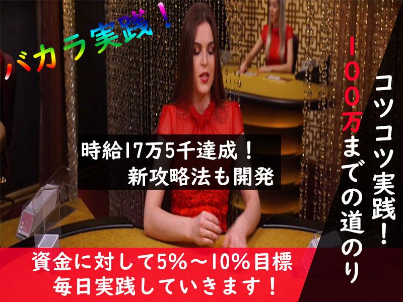 日給17万5千円達成!新攻略法も配布確定!
