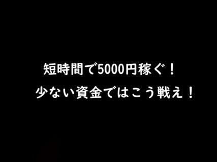 10分で5000円稼ぐバカラ実践!