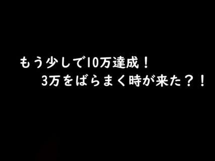 15分で12000円勝ち逃げ!半日で6万稼ぐ!バカラ実践!