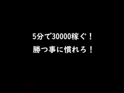 5分で30000円勝ち逃げのバカラ実践!