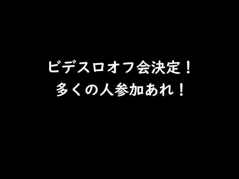 ビデスロ東京オフ会決定!日程はアンケートとります!