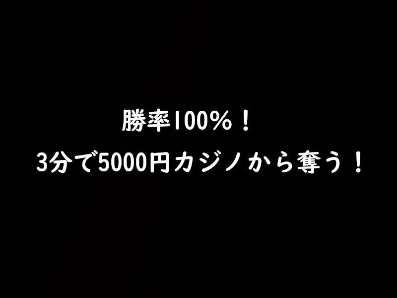 勝率100%!3分で5300円の勝ち逃げ実践!
