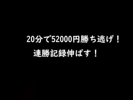 20分で約52000円勝ち逃げのバカラ実践!