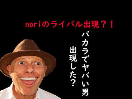 バカラでnoriのライバル現る!!!完全にヤバい男が登場!!!