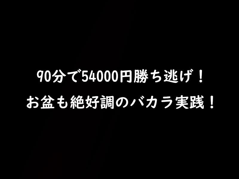 90分で54000円の爆益勝利!これは熱い!