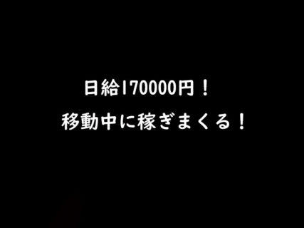 バカラ実践!日給17万達成!本当に負けない・・・