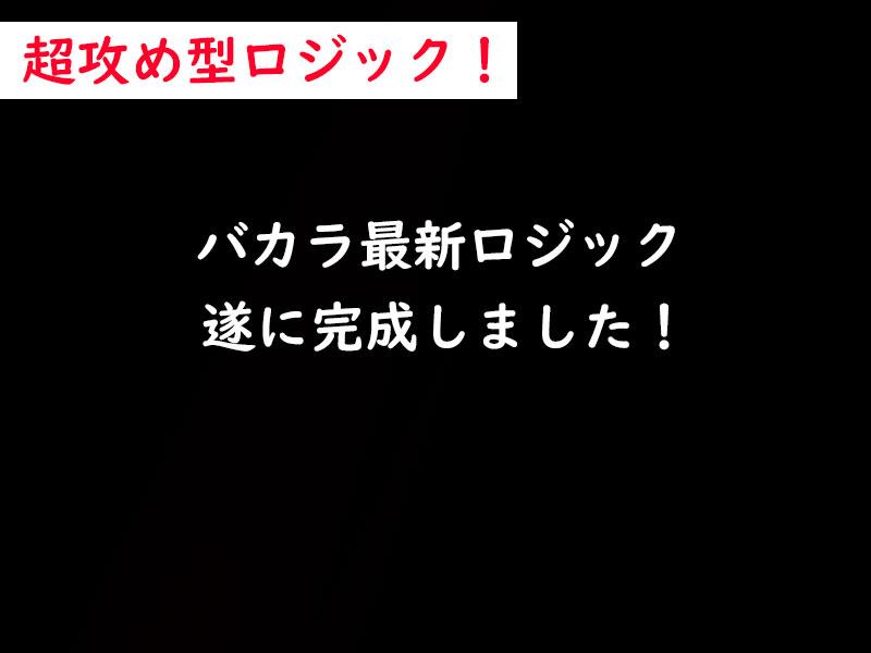 【速報】バカラ超攻め型ロジック完成しました!