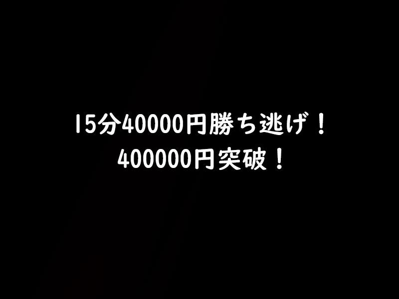 40万突破!15分40000円のバカラ実践!