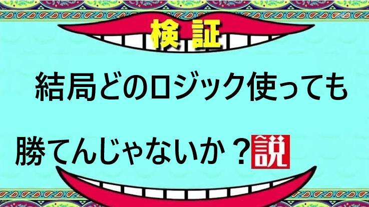 ストリートベット攻略法公開解説!!【動画解説】