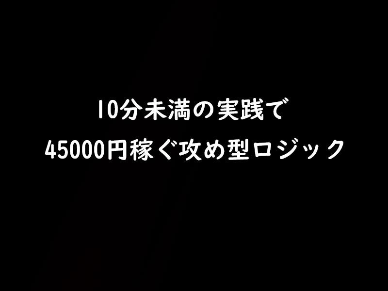 10分未満で45000円稼ぐバカラ攻め型ロジック!