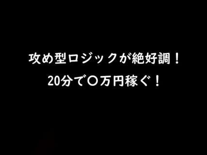 5連勝×2が連発するバカラ実践!20分で〇万円稼ぐ!