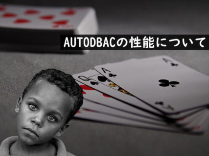 AUTODBAC(RAY9)の実際の稼働状況について