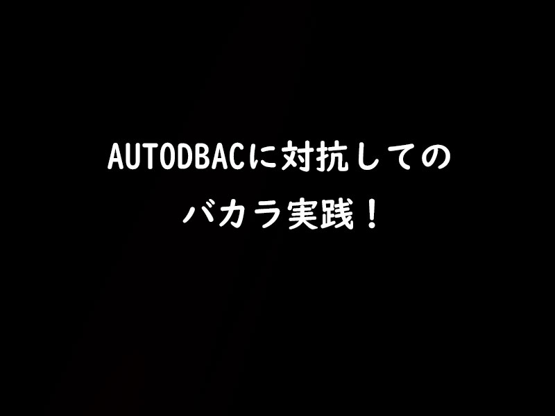 AUTODBAC(RAY9)に対抗してのバカラ実践w