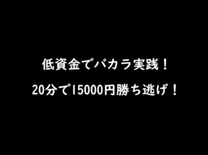 少ない資金でバカラ実践!20分で15000円稼ぐ!