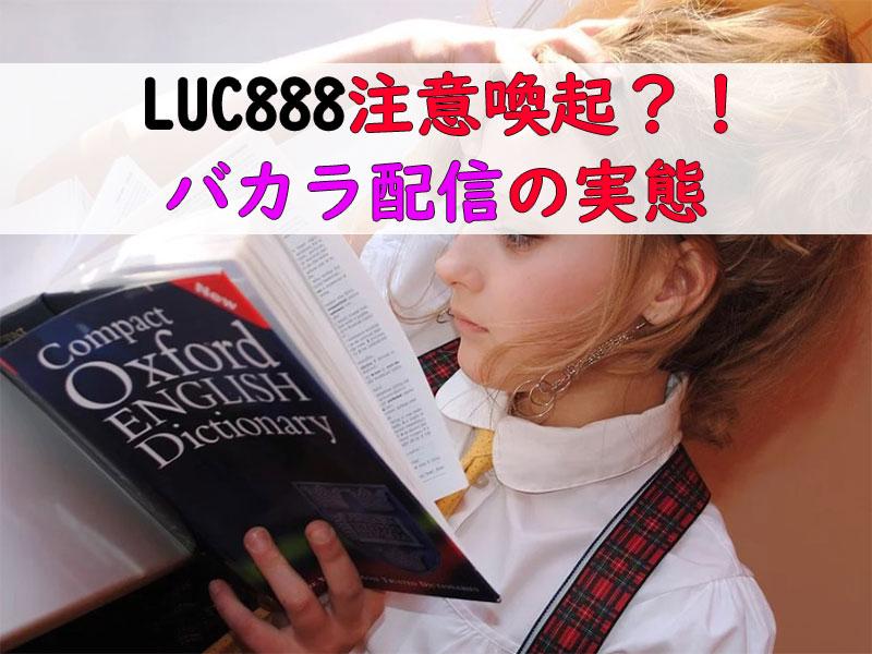 絶対にやめとけ!LUC888のバカラ配信が危険な理由を真剣に解説します!