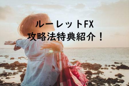 ルーレットFX攻略法特典!かなり熱い内容に?!