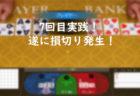 【最速レビュー】ルーレット新ロジックΣ(シグマ)版を使用した人の感想