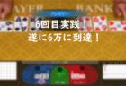 ルーレット新ロジック【Σ版】テスト実戦vol3(公開日発表!)